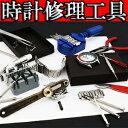 [送料無料]簡易日本語取扱説明書付腕時計工具16点セット[腕時計修理 ベルト調整 電池交換 メンテナンス 時計用工具 時…