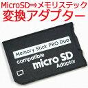 [送料無料]microSD(マイクロSD)カード/microSDHCカード→Memory Stick メモリースティック メモステ MS PRO DUO 変換アダプター SONY(ソニー)製 VAIO