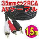 【送料無料】高音質3.5mmミニプラグ⇔2RCA端子(オス)AVケーブル(音声L/R) 音声端子 3極タイプ[赤/白/2ピン/2pin/AVケーブル/RCAピン...