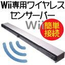 [送料無料]あっという間にワイヤレス任天堂 Nintendo Wii用 無線ワイヤレスセンサーバー 使い方は簡単 Wiiからセンサーバーの線を抜いて ワイヤレス...