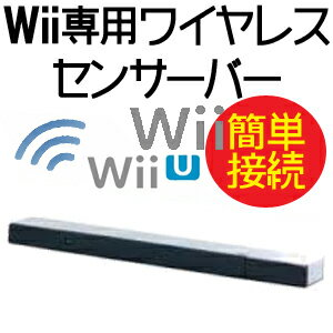 ▼[送料無料]あっという間にワイヤレス任天堂 Nintendo Wii/Wii U兼用 無線ワイヤレスセンサーバー 使い方は簡単 Wiiからセンサーバーの線を抜いて ワイヤレスセンサーバーに電池を入れてスイッチON