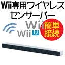 【送料無料】あっという間にワイヤレス!任天堂 Nintendo Wii/Wii U兼用 無線ワイヤレスセンサーバー 使い方は簡単 Wiiからセンサーバーの線を抜...