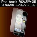[送料無料]人気で品薄iPod touch 2G/3G(第2世代/第3世代)専用液晶保護フィルムシート 汚れ指紋が目立たない液晶画面の破損を防止して傷やホコリか...