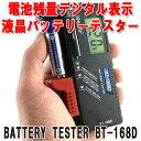 バッテリー チェッカー