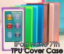■[送料無料][TPU]≪お得な液晶保護フィルムシート付き≫iPod nano 第7世代 TPU素材ケース/カバー/ipod Nano保護ケース/IPOD NA...