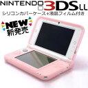 ■【送料無料】Newニンテンドー3DS LL/3DS LL液晶画面保護シートも付いてくる!Nintendo ニンテンドー3DS LL専用シリコ…