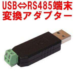 ▼[送料無料]USBをRS485(2線式 半二重)へ変換するシリアル信号変換器アダプター Windows7対応 PLC 外部機器 プログラマブルコントローラー シリアル通信 RS-485通信 Ethernet通信 制御機器 USB-RS485変換
