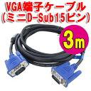 ■【送料無料】高音質VGAケーブル ディスプレイケーブル アナログRGBケーブル VGAケーブル ミニD-Sub 15pin(3列/15ピン/15pin)を使用...