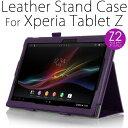 [送料無料]世界で売れてます高級感あふれる SONY Xperia Tablet Z SGP312JP SO-03E/Xperia Z2 Tablet SGP512JP SO-05F兼用スタンド機能付