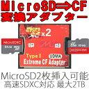 ■[送料無料][赤]2枚差しマイクロSDメモリが大容量コンパクトフラッシュに早替わりMicroSD⇒CFカード変換アダプタ SD(MMC)/SDHC/SDXCメ...