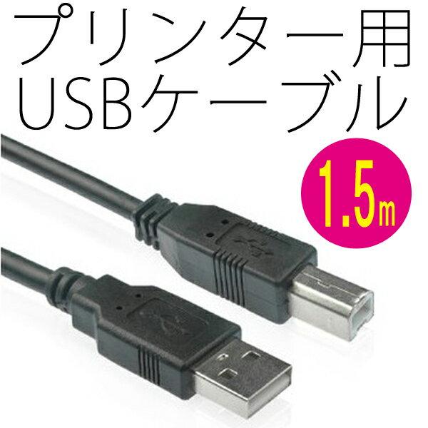 ■[送料無料]プリンター用USBケーブル[プリンタケーブルプリンターケーブルインクジェットカラーレーザーフォトプリンタモノクロレーザー大判インクジェットプリンタドットインパクトサーマルカラリオEPSONPIXUSCANONプリビオブラザーPhotosmartHP写真文書印刷][約1.5m]