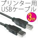 ■【送料無料】プリンター用USBケーブル[プリンタケーブルプリンターケーブルインクジェットカラーレーザーフォトプリ…