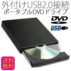 ★■[送料無料]全てのノートPCにUSB外付DVDドライブ USB端子から電源供給なのでACアダプタ不要 ダブルUSB給電 携帯性バツグンのネットブック(UMPC)に最適なスリム&軽量CDドライブモデル(DVD/CD読込専用 WindowsXP/Vista/7/8対応 プラグアンドプレイ機能)