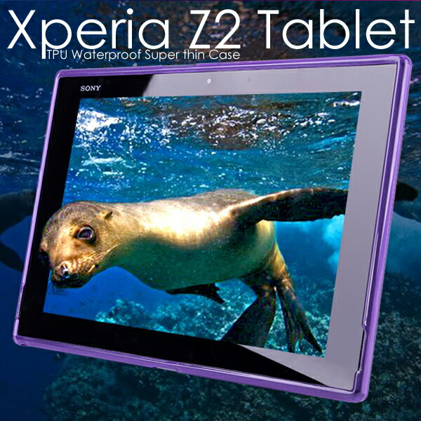 [送料無料]世界で売れてます透明感あふれる SONY Xperia Z2 Tablet(SO-05F/SOT21)用激薄タイプTPU素材ソフトケースカバー 使いやすい滑り止め柔軟 衝撃に強い柔らかさと防水特性のあるTPU仕様 製品の特性を有効に考えられた全8色カラー