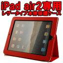 [送料無料][air2]世界で売れてます高級感あふれる iPad air2(第6世代)用スタンド機能付レザータイプケースカバー 高級ベロア素材 本革レザータイプ素材 6色カラー豊富でスマートに持ち運べ