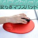 ■[送料無料]肌触りも良くマウスがスイスイ進む手が痛くならずに仕事に励むことができそうです人間科学デザイン大人気ジェルマウスパッド ぷにぷにシリコン マウス症候...
