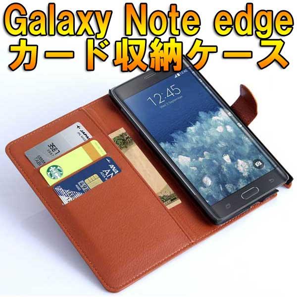 [送料無料]サムスン GALAXY Note Edge (SC-01G SCL24)用スマホ(スマホ) 保護カバーケース 高級感あるアダルト仕様 PU革レザータイプ 手帳型 カード収納機能付きフリップケース お札収納ポケット付き 全8色