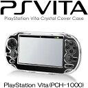 [送料無料]旧型PSV PCH-1000 液晶画面保護シートも付いてくるSony Playstation Vita(PS Vita)専用クリスタルカバーケース+...