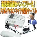 【送料無料】いつもの電話機でコールセンターのハンズフリー会話が出来る片耳用ヘッドセット受話器 両手が空くので通話しながらのパソコン業務に便利 ネット通販 電話通...