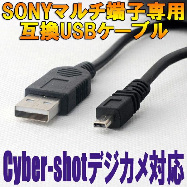 [送料無料]SONY互換 マルチ端子専用USBケーブル MiniB 8Pin 付属データケーブル 対応機種:DSC-W530 W510 W180 W190 W310 W320 W610