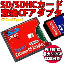 ■【送料無料】[赤]手持ちのメモリカードがコンパクトフラッシュに早替わり!CFカード変換アダプタ シリーズ SD(MMC)/SDHC/SDXC 最大512GB対...