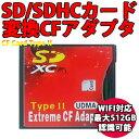 [送料無料][赤]手持ちのメモリカードがコンパクトフラッシュに早替わりCFカード変換アダプタ シリーズ SD(MMC)/SDHC/SDXC 最大512GB対応 ...