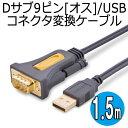 [送料無料]シリアルRS-232(Dサブ9ピン)機器をPCのUSBポート経由で接続できる変換ケーブル あらゆるUSB対応コンピュー…