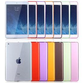 [送料無料]世界で売れてます!iPad Pro 9.7インチ用背面クリアーカバーケース柔軟TPUタイプ素材超軽量超スリムTPUシリコン耐衝撃アイパッドプロ9.7ソフトケース定番人気カラー豊富スマートに持ち運べるモデル番号(背面カバー)A1673 A1674 A1675