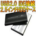 """[送料無料]USB2.0 IDE 2.5インチHDDケース [USB 2.0 HDD EXTERNAL CASE] IDE接続 2.5""""ハードディスクをUSBで接続可能 壊れたPCのHDD再活用やHD"""