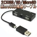 [送料無料][2USB+SD/TF USB変換アダプター付属]OTG MicroUSB対応 充電ポート付 2ポートUSBハブ SD/microSDメモリーカード...