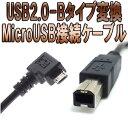 [送料無料]USB Bタイプ コネクタ変換 MicroUSB OTG接続ケーブル (スマホ スマホ 中華タブレット プリンターケーブル B…