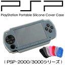 [送料無料]≪液晶画面保護シート[0455]付≫プレイステーションポータブル 2000/3000 Sony PlayStation Portable 2000 ...
