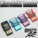 [送料無料][平面/4色]USB MicroSD Card Reader microSD microSDHC microSDXC microSDカード/micr...