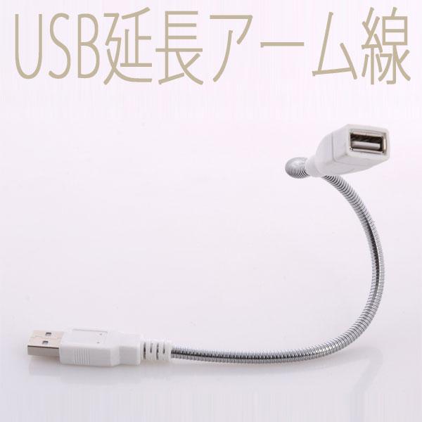 [送料無料]自由な形状で固定が出来る USB延長ケーブル 金属アーム USB2.0/1.1対応 マウスやキーボード、フラッシュメモリーUSBメモリーのUSB延長ケーブルとしてUSB充電可能[バスパワー/USB2.0/USB周辺機器アクセサリー][約15cm]