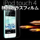 ■[送料無料]強化ガラスフィルム 人気で品薄強化ガラス iPod touch 4G(第4世代)用液晶保護フィルムシート 9H 汚れ指紋が目立たない液晶画面のヒビ...