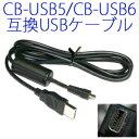 ■【送料無料】オリンパス デジカメ用 CB-USB5/CB-USB6互換 12ピンUSBケーブル USBデータラインケーブル USB接続用ケーブル