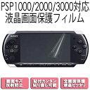 [送料無料]PSP貼り付けかんたん装着 液晶保護フィルム SONY プレイステーション・ポータブル PSP-1000 PSP -2000 PSP-3000 シリ...