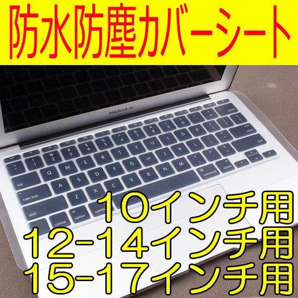 ■[送料無料]簡単に取り付け張り替えできるノートパソコン向けぴったりフィット感超薄型キーボード防水防塵カバー半透明スモーククリアー東芝Lenovoパナソニック富士通NECマウスDellVAIOHPFRONTIERASUSMSIAcerSONY10.1/11.6/12.1/12.5/13.3/14/15.6/17.3インチ