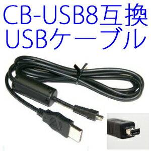 [送料無料]OLYMPUSオリンパス デジカメ用 CB-USB8互換 12ピンUSB接続用ケーブル 対応カメラとUSB端子付きパソコンを接続するためのケーブル XZ-2 XZ-10 SH-3 SH-60 SZ-31MR SZ-14 TG-4 TG-870 SP-100EE SP-720UZ SP-620UZ など各種対応