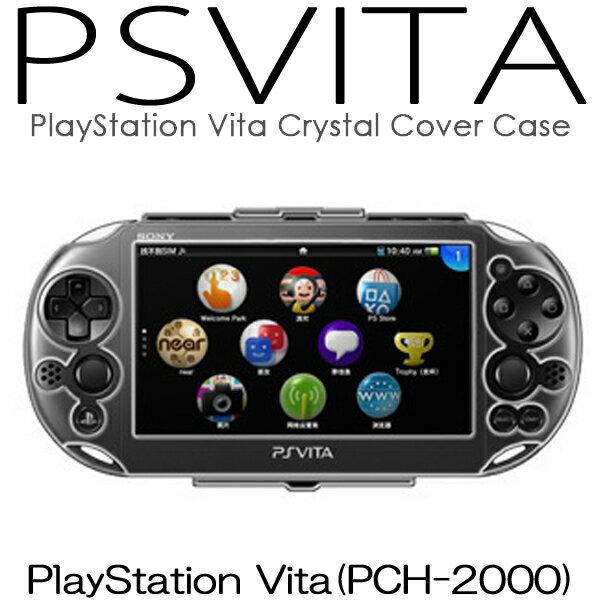 [送料無料]新型PSVPCH-2000/SonyPlaystationVita(PSVita ヴィータ)専用クリスタルカバーケース大切なPlaystationVitaを埃傷汚れから守るクリア仕様だから外観損なわず本体カバー/デコ用使用可能 子供簡単装着パチンとしっかりハードな薄くて軽いプラスチック耐久性透明ケース