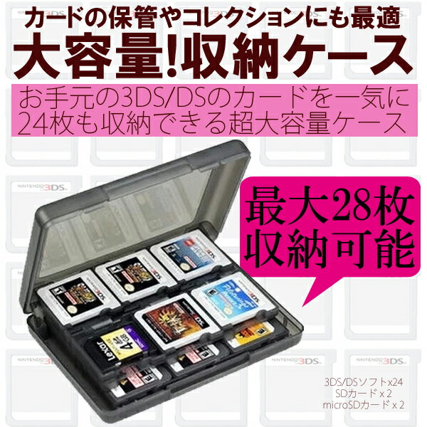 ■[送料無料][最大28枚収納]ニンテンドー3DS用/2DS/DS用カード/SD/microSDが収納可能なカードケース 大容量なのに薄型軽量 クリア素材で収納したままゲームタイトル確認可能 ソフト出し入れも簡単 Nintendo 3DSLL/3DS/DSi/DSLite[カラー:クリア/ブラック/ブルー/ピンク]