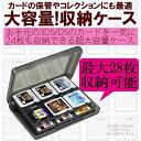 ■【送料無料】[最大28枚収納]ニンテンドー3DS用/2DS/DS用カード/SD/microSDが収納可能なカードケース 大容量なのに薄…