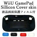 ■【送料無料】WiiU GamePad液晶画面保護シートも付いてくる!Nintendo WiiU専用シリコンGamePad(ゲームパッド/タブレット)ソフトカバ...