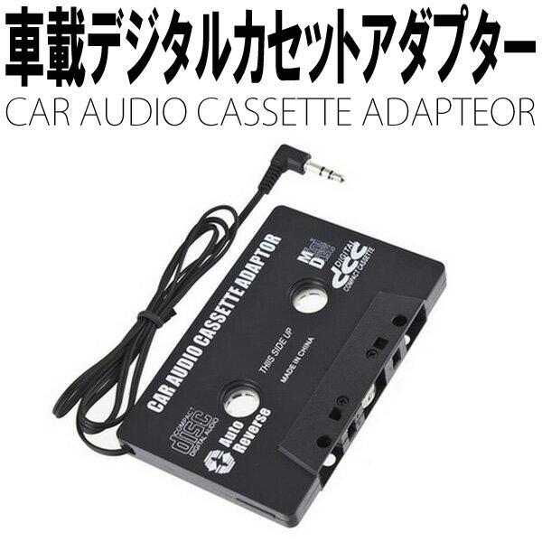 [送料無料]車載デジタルカセットアダプター3.5mmミニプラグ接続カーステレオがマルチプレヤーに変身スマホ全機種対応ドライブトラック営業車アイフォンXiPhone7plusiPhone7iPodnanoshuffleiPadminiXperiaAQUOSARROWSZenFoneNexusVAIOGalaxyHTCHUAWEIWALKMAN