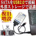 [送料無料][定番USB2.0対応]HDD救済/再活用の簡易版USB2.0/1.1変換ケーブル [2.5インチ 3.5インチ ハードディスク 外付 内蔵HDD ...