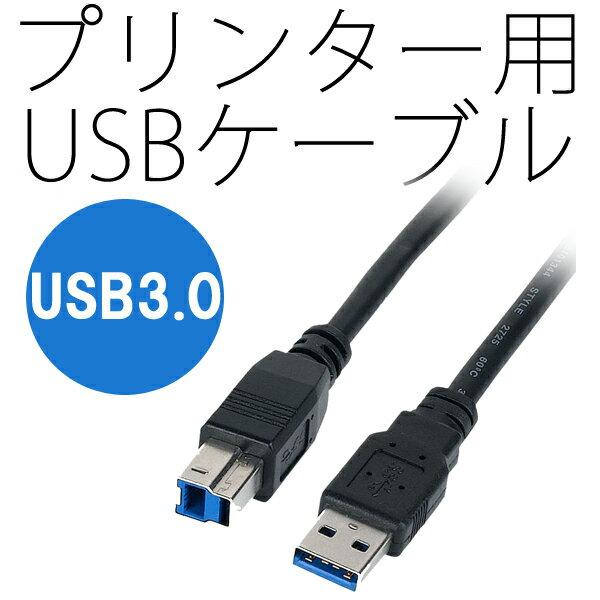 [送料無料]プリンター用USBケーブル(USB3.0ケーブル A-Bタイプ)[USB3.0用/プリンタケーブルプリンターケーブルインクジェットカラーレーザー大判インクジェットプリンタドットインパクトサーマルカラリオEPSONPIXUSCANONプリビオブラザーPhotosmartHP写真文書印刷][約1m]