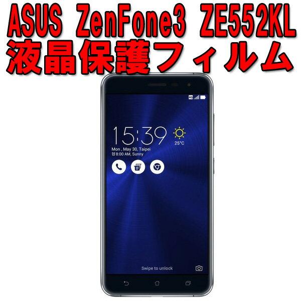 [送料無料]ASUS ZenFone 3 ZE552KL SIMフリー 2017年春モデル 5.5インチ用液晶保護フィルム (スクリーンプロテクター) 破損を抑えて滑らかタッチで指紋も目立たない柔軟素材仕様 意外と傷つきやすい前面のを傷 ホコリ 汚れから守る