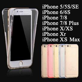 [送料無料][売れ筋商品]iPhone5/5S/SEiPhone6/6SiPhone7/8iPhone7/8PlusiPhoneXXSiPhoneXriPhoneXSMaxソフトクリアケース全面保護前面背面カバースマートフォン保護カバーケース360度保護TPUフルカバーケースシンプル前面背面薄斑点極小ドット模様クリアー素材モデル番号