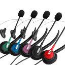 [送料無料][5色]電話機でコールセンターのハンズフリー会話が出来る片耳用ヘッドセット受話器 両手が空くので通話しな…