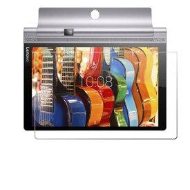 [送料無料]Lenovo YOGA Tab 3 8インチ用液晶保護フィルムシート 汚れ指紋が目立たない液晶画面の破損を防止して傷やホコリから守る液晶保護シール 指紋防止フィルム スクリーンプロテクター